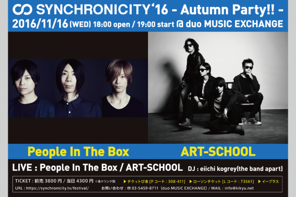 synchronicity16au_web_banner_ippan2