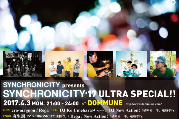 synchronicity17_dommune_a3_2000_2