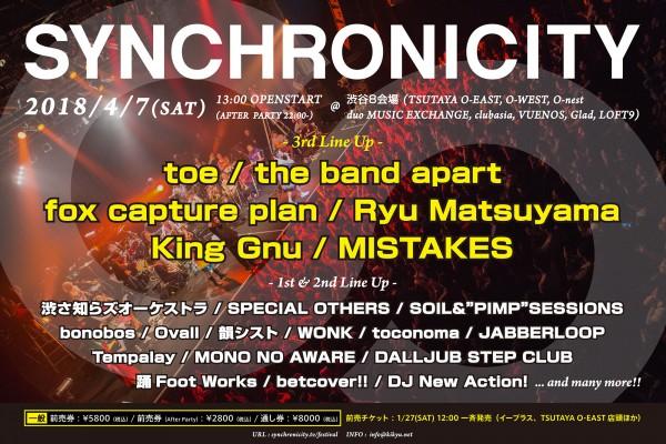 synchro18_flyer_3rd_1