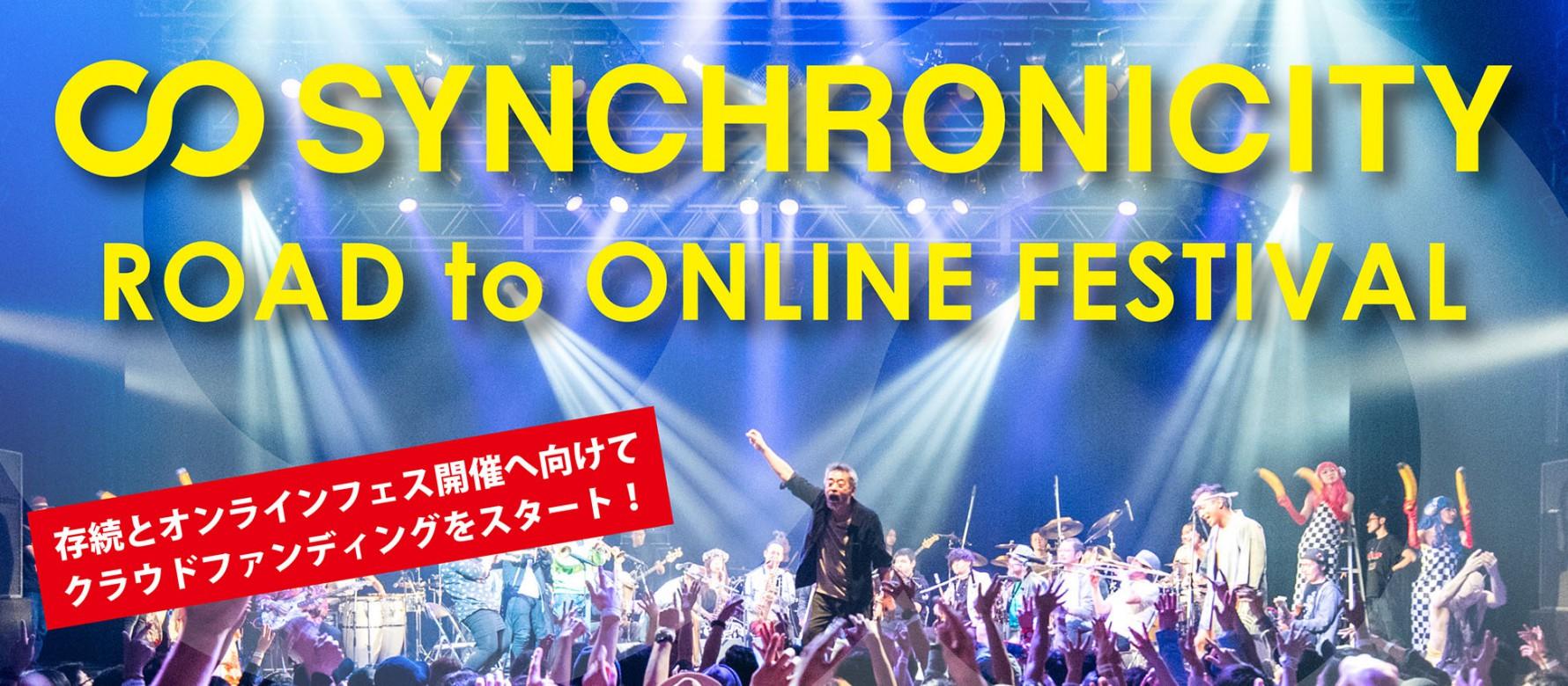 synchro20_onlinefest_slider