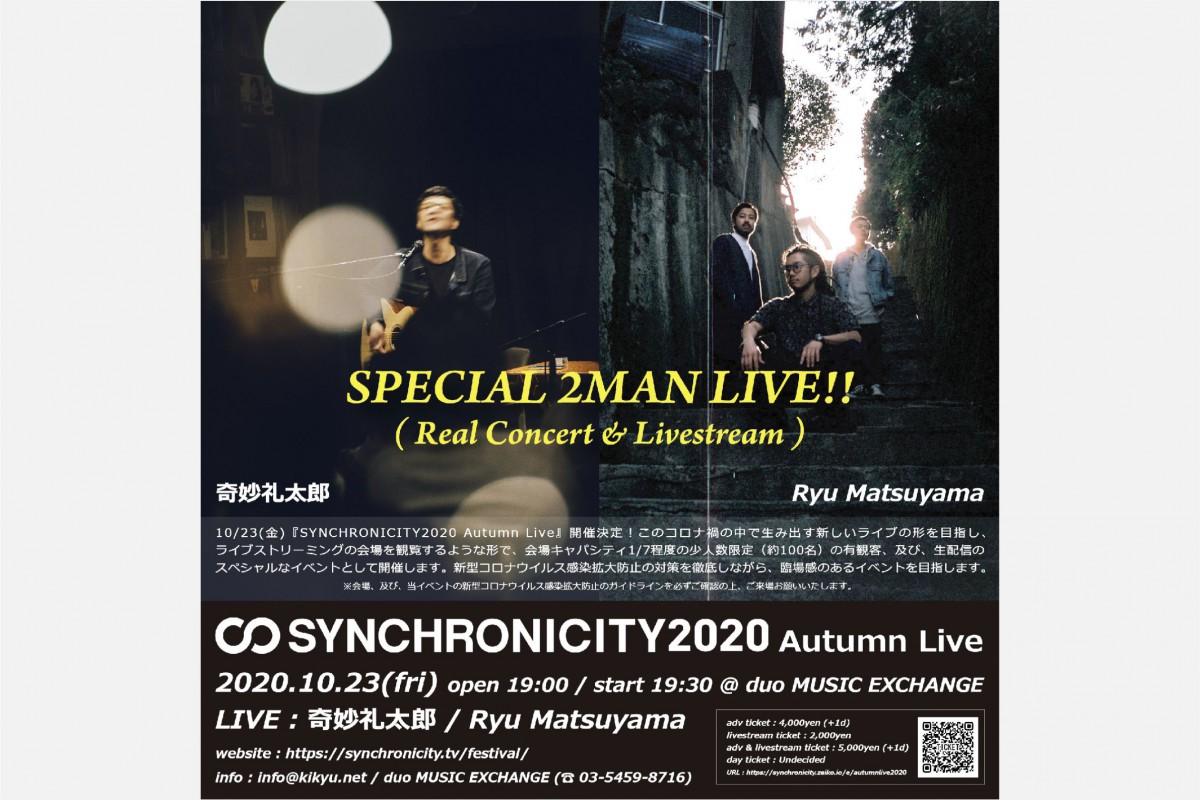 synchro2020al_yoko_comp
