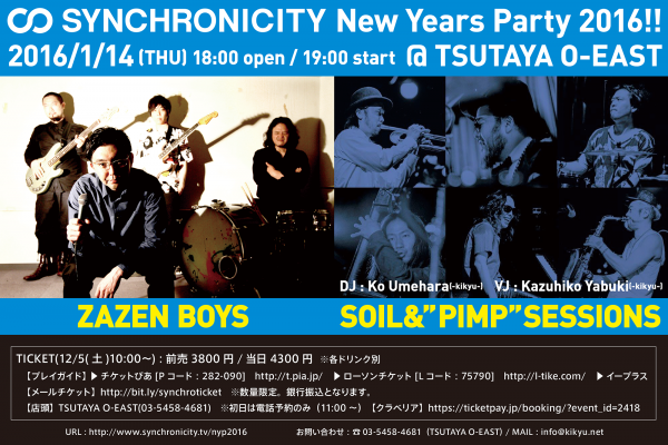 synchroniticy_nyp2016_news_2000