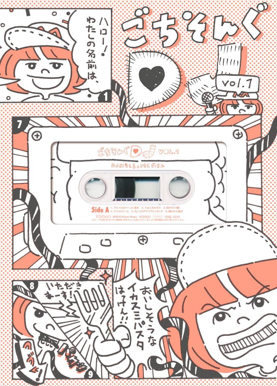 ごちそんぐDJ_DVD_初回生産盤_JKT