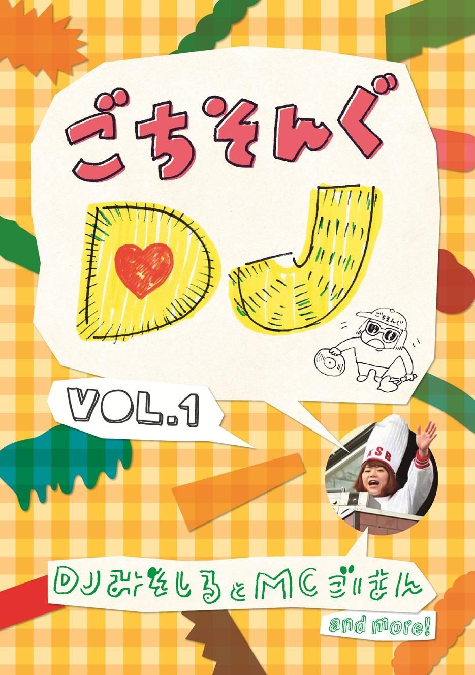 ごちそんぐDJ_DVD_JKT