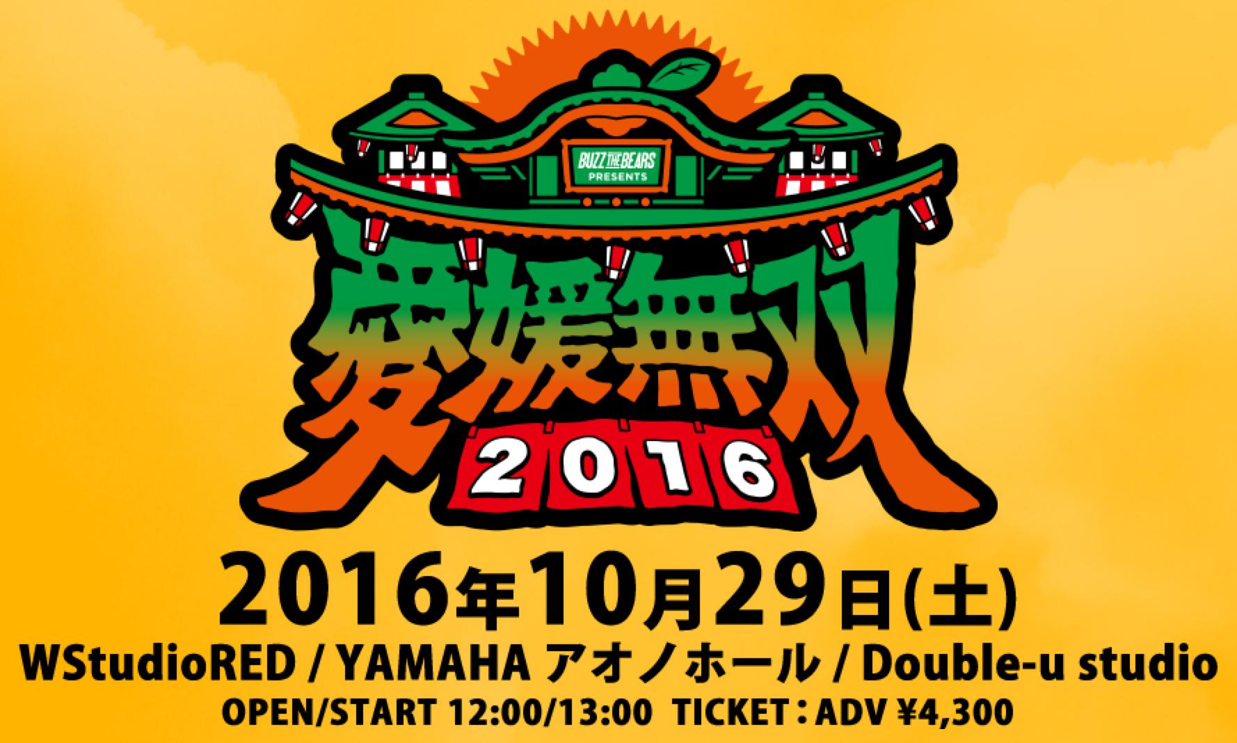 愛媛 2016-06-19 23.43.27