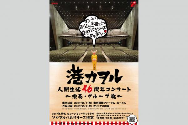 Kaworu_flyer_web_yoko