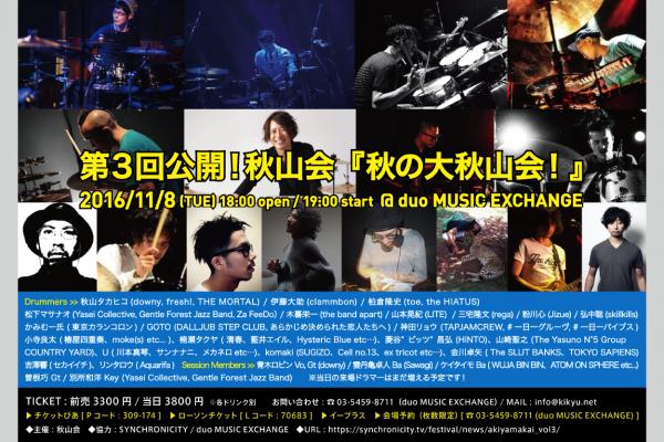 akiyamakai_saishu_site
