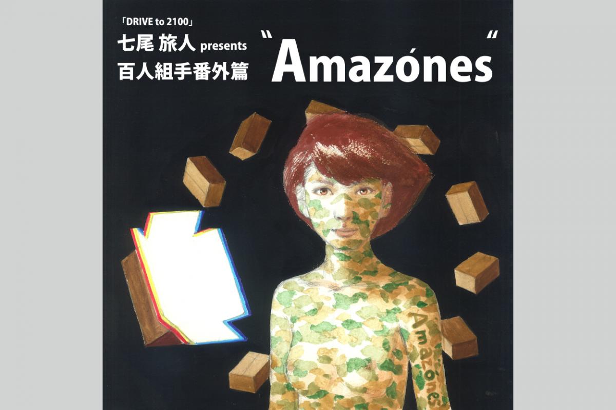 amazones01_yoko