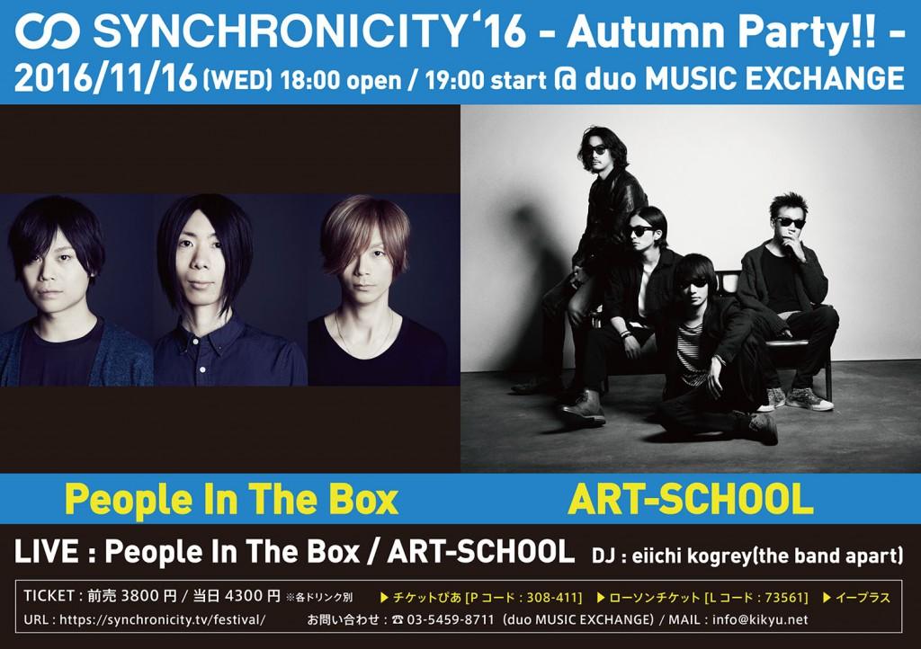 synchronicity16au_flyer2_nyuko_1500