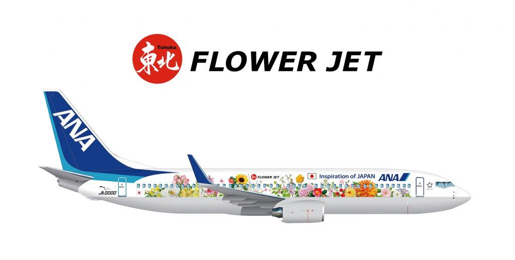 tohoku_FLOWER-JET