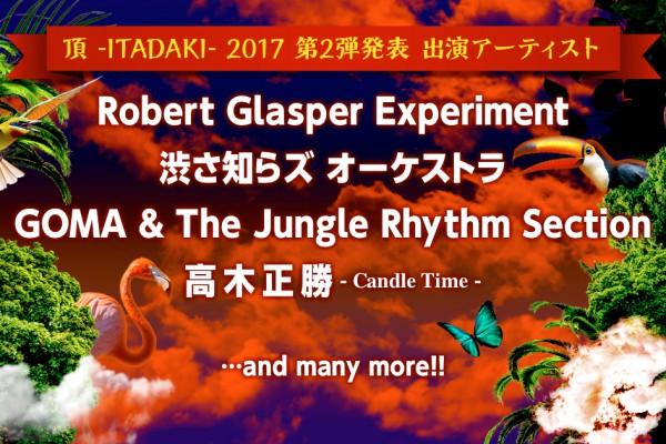 頂 -ITADAKI- 2017_2