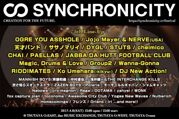 synchro17_5th_170223_2_2000