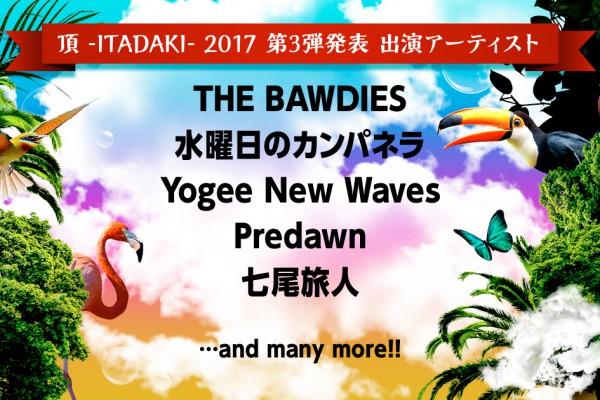 ITADAKI2017_3rd