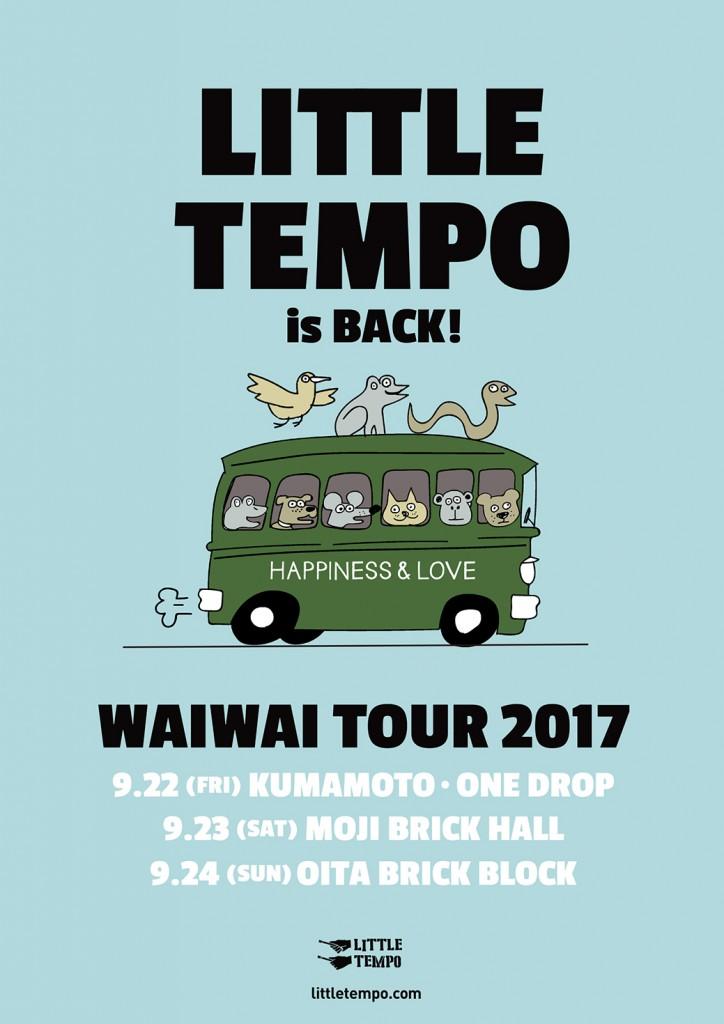 waiwai2017九州ol