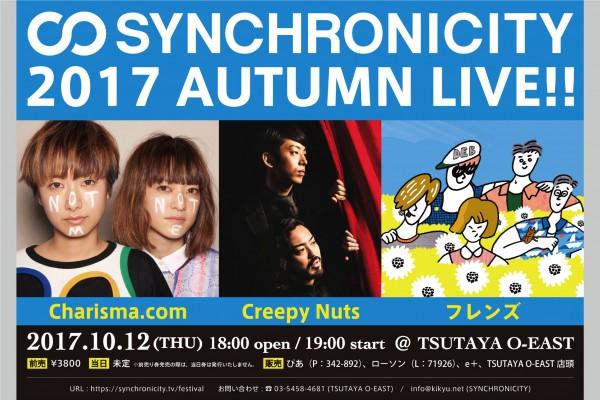 synchro17_Autumn_LIVE_flyer_170815_yoko2