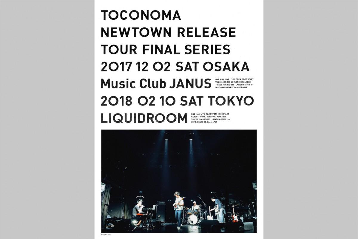 tcnm_tourfinal_poster_asshuku
