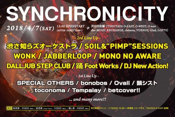 synchro18_flyer_2nd_4