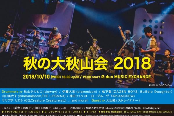 akiyamakai_flyer_170911_nyuko