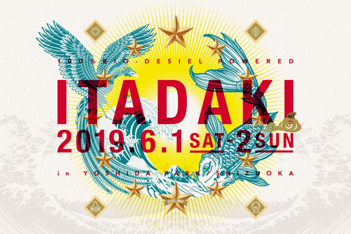 itadaki2019_2