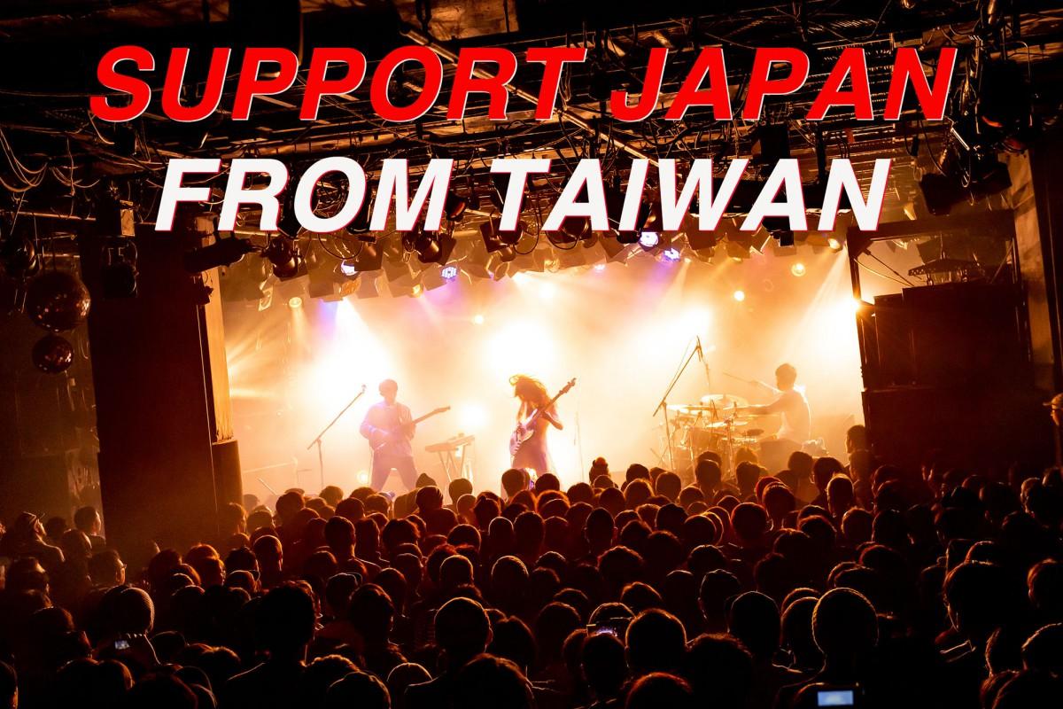 Supprt Japan from Taiwan_2000