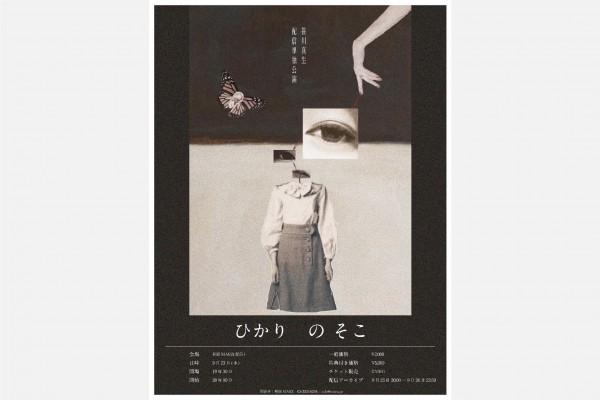 flyer_0923_yoko