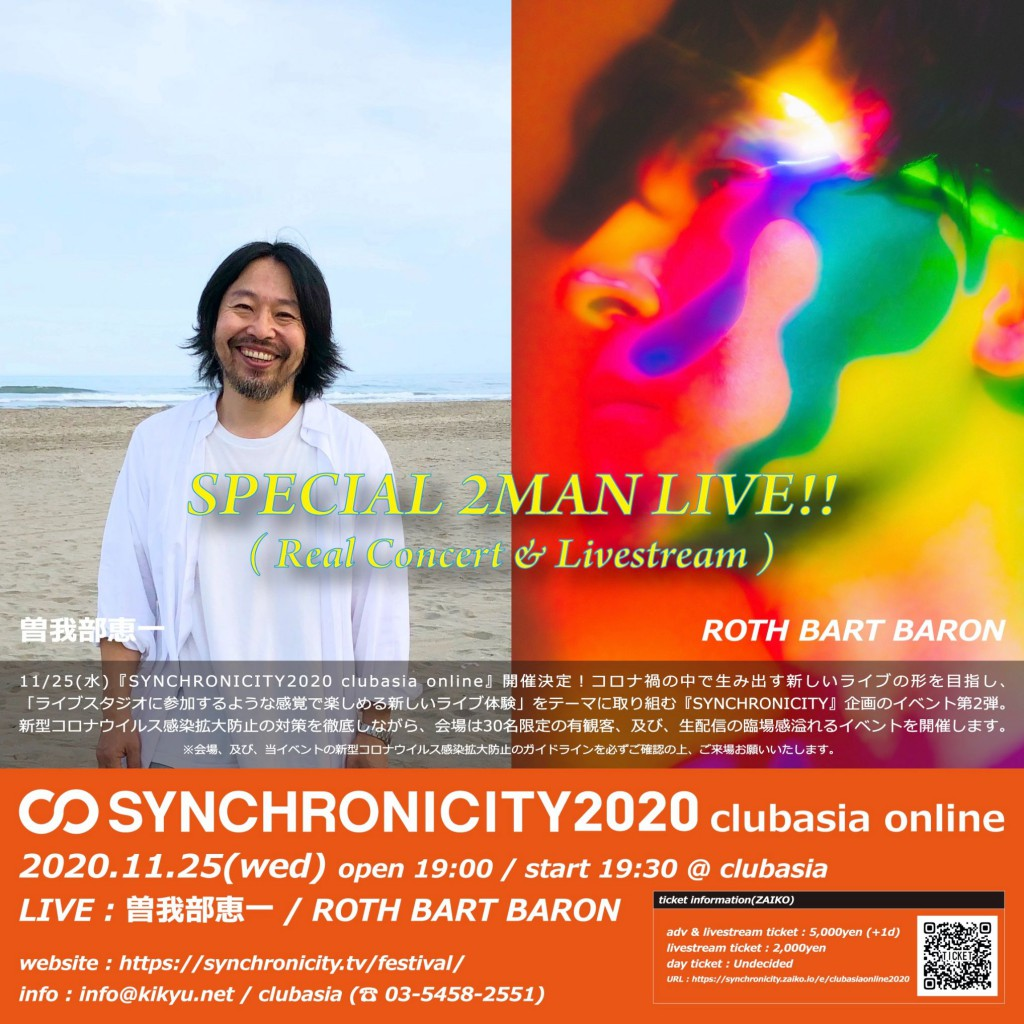 synchro2020co_flyer_square2_comp