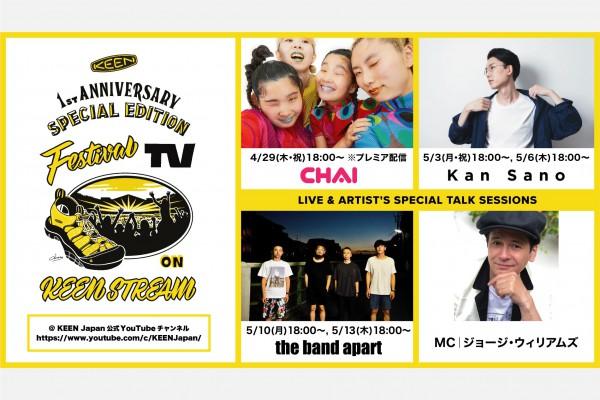 FesTV_1st_ase_flyer_a2_yoko_comp