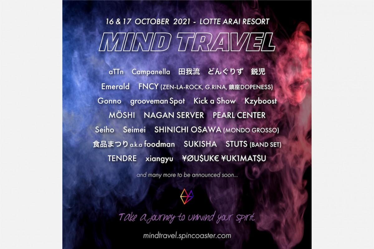 MIND-TRAVEL2_yoko_comp